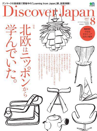 Discover Japan [August 2017 08月号]:北欧はッポンから学んたいで。