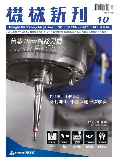 機械新刊 [第23期]:切削加工與刀具專輯
