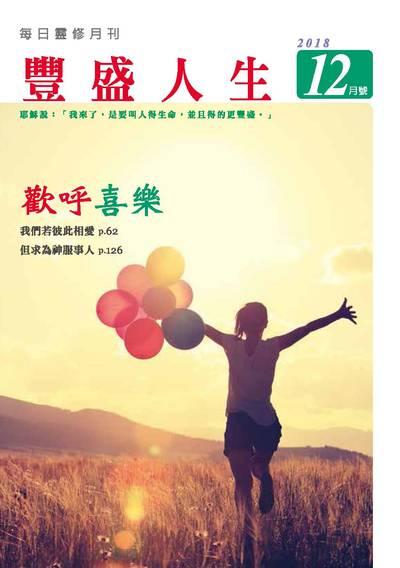 豐盛人生 [2018年12月號]:每日靈修月刊:歡呼喜樂