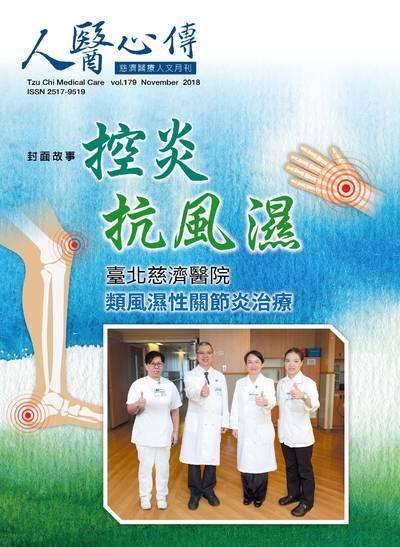 人醫心傳:慈濟醫療人文月刊 [第179期]:抗炎 抗風濕