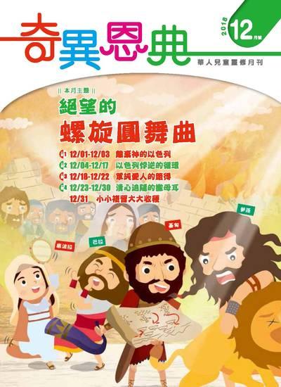 奇異恩典 [2018年12月號]:華人兒童靈修月刊:絕望的螺旋圓舞曲
