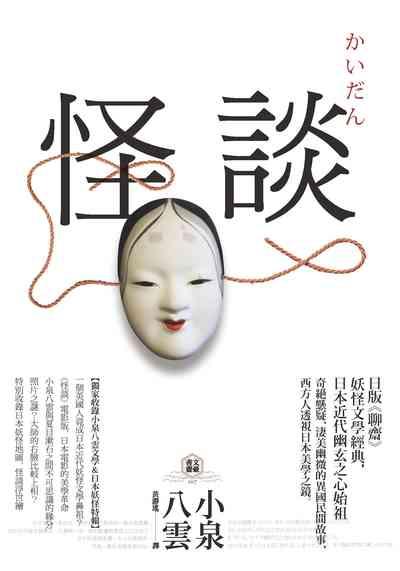 怪談:日版<<聊齋>>, 妖怪文學經典, 日本近代幽玄之心始祖