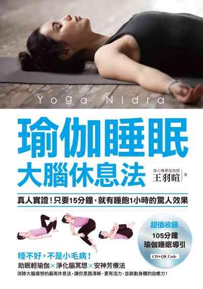 瑜伽睡眠大腦休息法:真人實證!只要15分鐘, 就有睡飽1小時的驚人效果