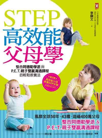 STEP高效能父母學:整合阿德勒學派與P.E.T.親子雙贏溝通課程的輕鬆教養法