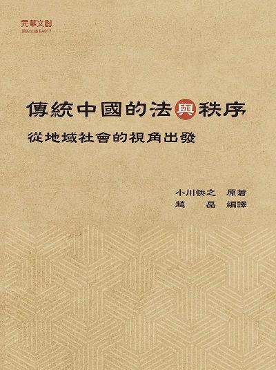 傳統中國的法與秩序:從地域社會的視角出發