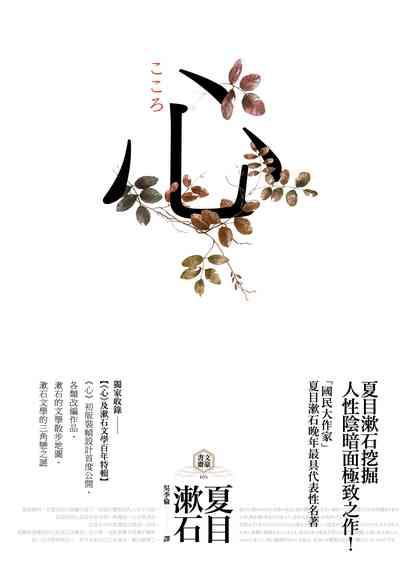 心:日本文學史上最暢銷小說, 漱石公認代表作