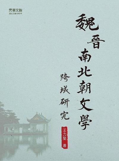 魏晉南北朝文學跨域研究