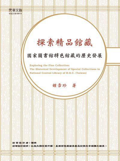 探索精品館藏:國家圖書館特色館藏的歷史發展