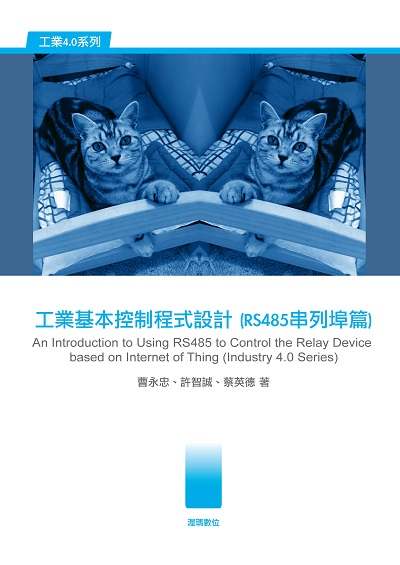 工業基本控制程式設計(RS485串列埠篇)