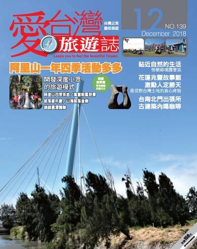 愛台灣旅遊誌 [第139期]:阿里山一年四季活動多多