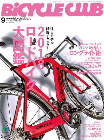 BiCYCLE CLUB [2017 September No.389]:2018ロードバイク大図鑑