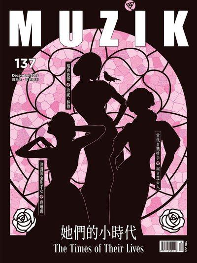 MUZIK古典樂刊 [第137期]:她們的小時代