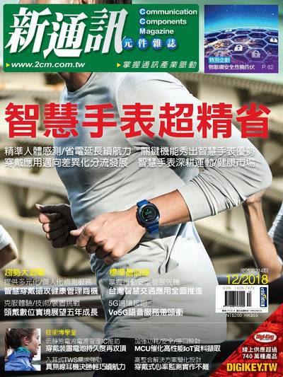 新通訊 [第214期]:智慧手表超精省