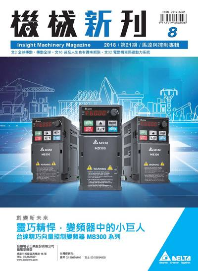 機械新刊 [第21期]:馬達與控制專輯