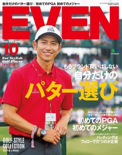 EVEN [2017年10月号 Vol.108]:パター選び