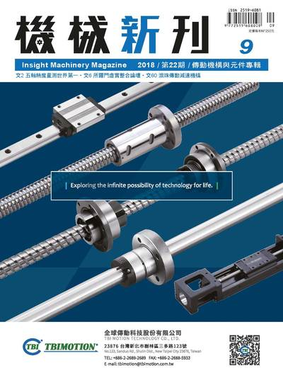 機械新刊 [第22期]:傳動機構與元件專輯