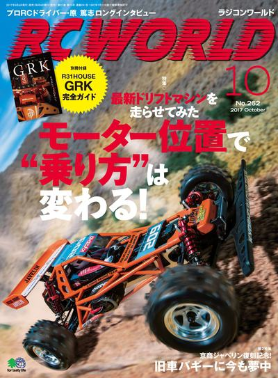 "RC world [October 2017 Vol.262]:モーター位置で""乗り方""は変わる!"