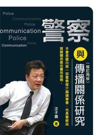 警察與傳播關係研究 [修訂再版]