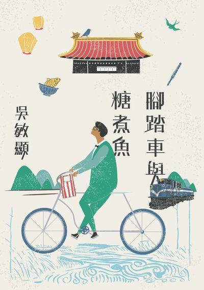 腳踏車與糖煮魚