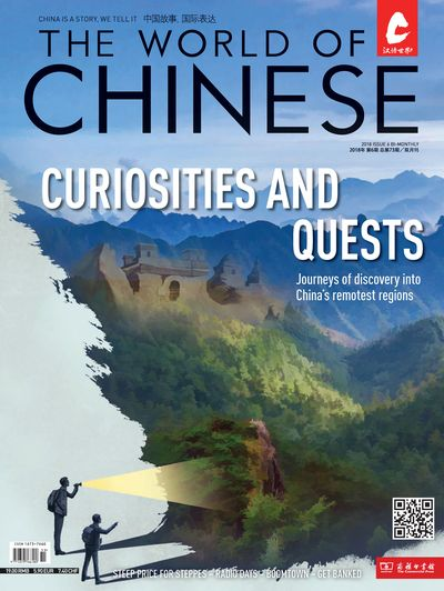 The world of Chinese [2018 ISSUE 6]:Curiosities and quests