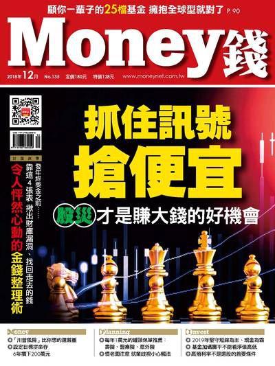 Money錢 [第135期]:抓住訊號 搶便宜