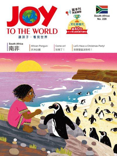 Joy to the World佳音英語世界雜誌 [第228期] [有聲書]:南非