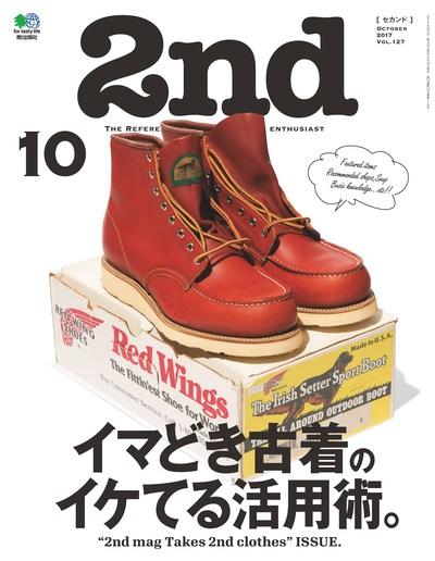 2nd [October 2017 Vol.127]:イマどき古着のイケてる活用術。