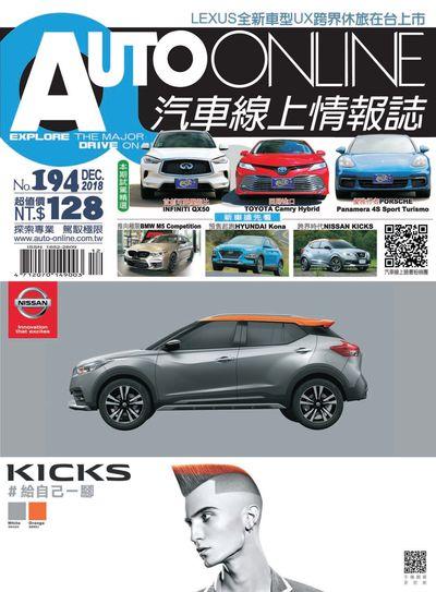 Auto-Online汽車線上情報誌 [第194期]:LEXUS全新車型UX跨界休旅在台上市