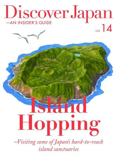 Discover Japan [Vol.14]:An insider