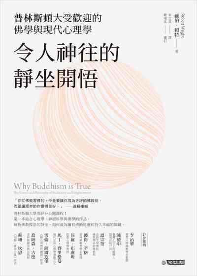 令人神往的靜坐開悟:普林斯頓大受歡迎的佛學與現代心理學