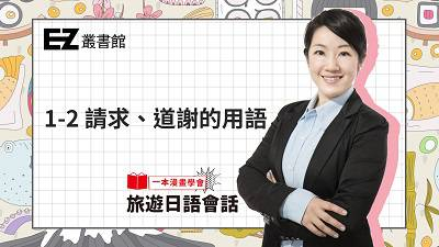 一本漫畫學會旅遊日語會話:「會教會寫, 更會畫」療癒系教師帶你進入日本人的世界!. 1-2, 練習「請求、道謝」的用語