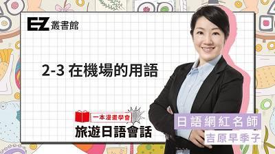 一本漫畫學會旅遊日語會話:「會教會寫, 更會畫」療癒系教師帶你進入日本人的世界!. 2-3, 學習在機場裡使用的用語
