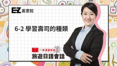 一本漫畫學會旅遊日語會話:「會教會寫, 更會畫」療癒系教師帶你進入日本人的世界!. 6-2, 學習壽司的種類