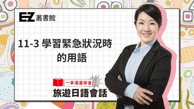 一本漫畫學會旅遊日語會話:「會教會寫, 更會畫」療癒系教師帶你進入日本人的世界!. 11-3, 學習緊急狀況時的用語