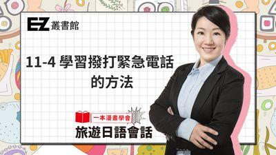 一本漫畫學會旅遊日語會話:「會教會寫, 更會畫」療癒系教師帶你進入日本人的世界!. 11-4, 學習撥打緊急電話的方法