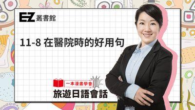 一本漫畫學會旅遊日語會話:「會教會寫, 更會畫」療癒系教師帶你進入日本人的世界!. 11-8, 把在醫院時的好用句背起來