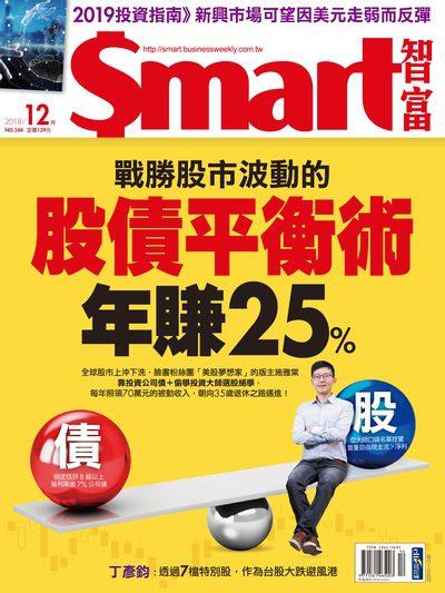 Smart智富月刊 [第244期]:股債平衡術 年賺25%