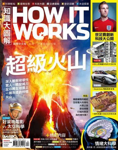 How it works知識大圖解 [2018年12月號] [ISSUE 51]:超級火山
