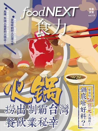 食力 [第13期]:火鍋 撈出制霸台灣餐飲業祕辛