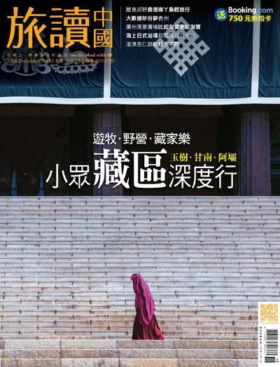 Or旅讀中國 [第82期]:小眾藏區深度行