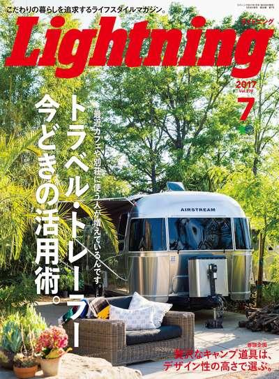 Lightning [2017年07月號 Vol.279]:トラベル・トレーラー今どきの活用術。