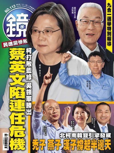 鏡週刊 2018/11/28 [第113期]:蔡英文陷連任危機