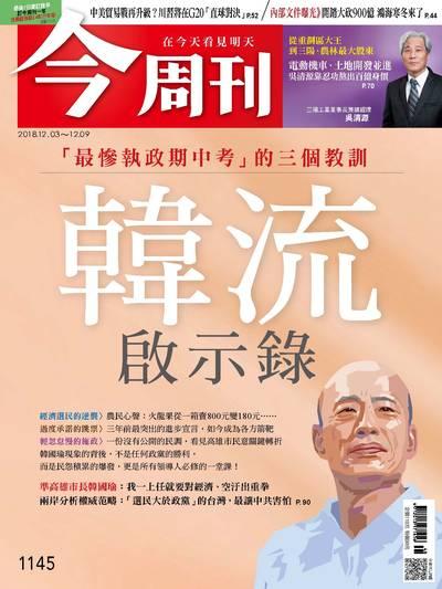 今周刊 2018/12/03 [第1145期]:韓流啟示錄