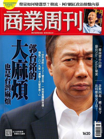 商業周刊 2018/12/03 [第1620期]:郭台銘的大麻煩 也是台灣麻煩
