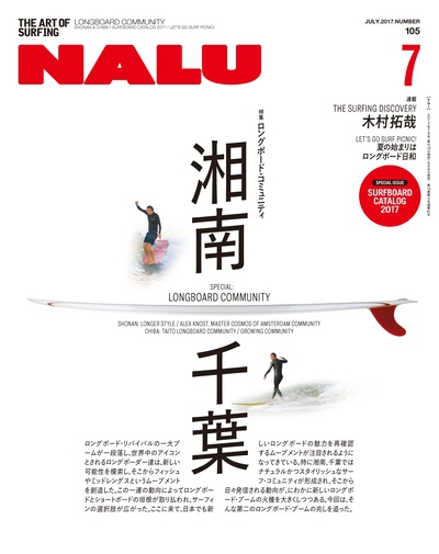 Nalu [July 2017 Vol.105]:湘南 千葉
