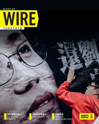 WIRE國際特赦組織通訊 [2018年07-09月]:終於重獲自由!