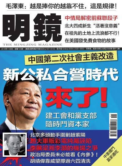 明鏡月刊 [總第105期]:新公私合營時代來了!