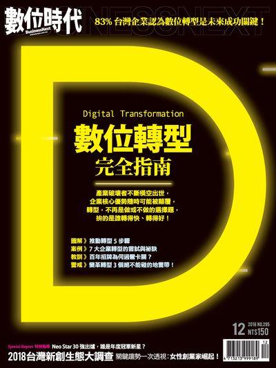 數位時代 [第295期]:數位轉型 完全指南