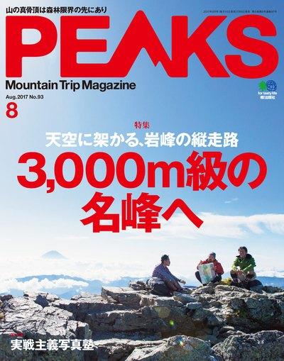 PEAKS [NO.93]:3,000m級の名峰へ