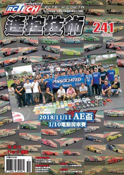 遙控技術 [第241期]:2018/11/11 AE盃 1/10電動房車賽